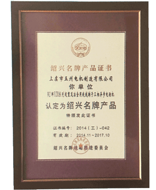 Shaoxing Brand Name Product Certificate