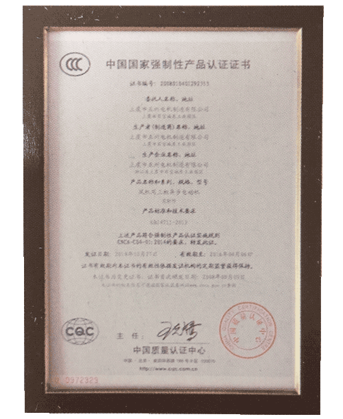 China's National Compulsory Product Certification